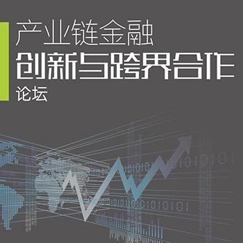产业链金融创新与合作论坛