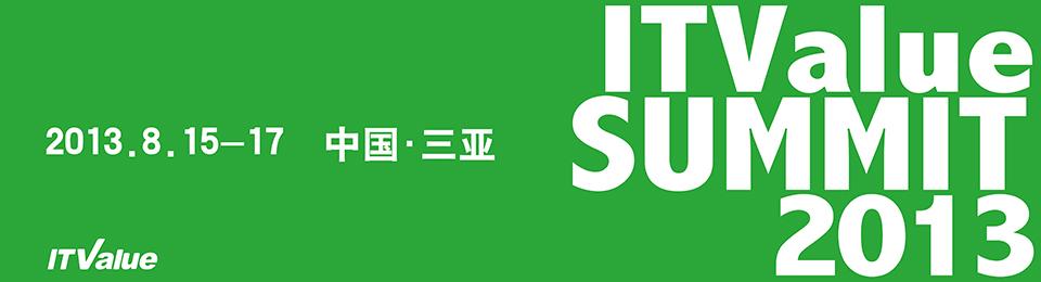 中国IT价值峰会